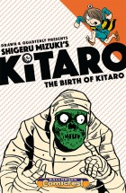 HCF15_DnQu_Birth-of-Kitaro